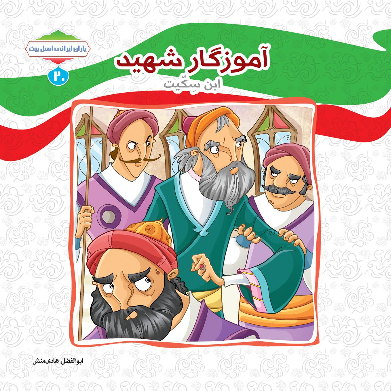 آموزگار شهید | شبکه دانی