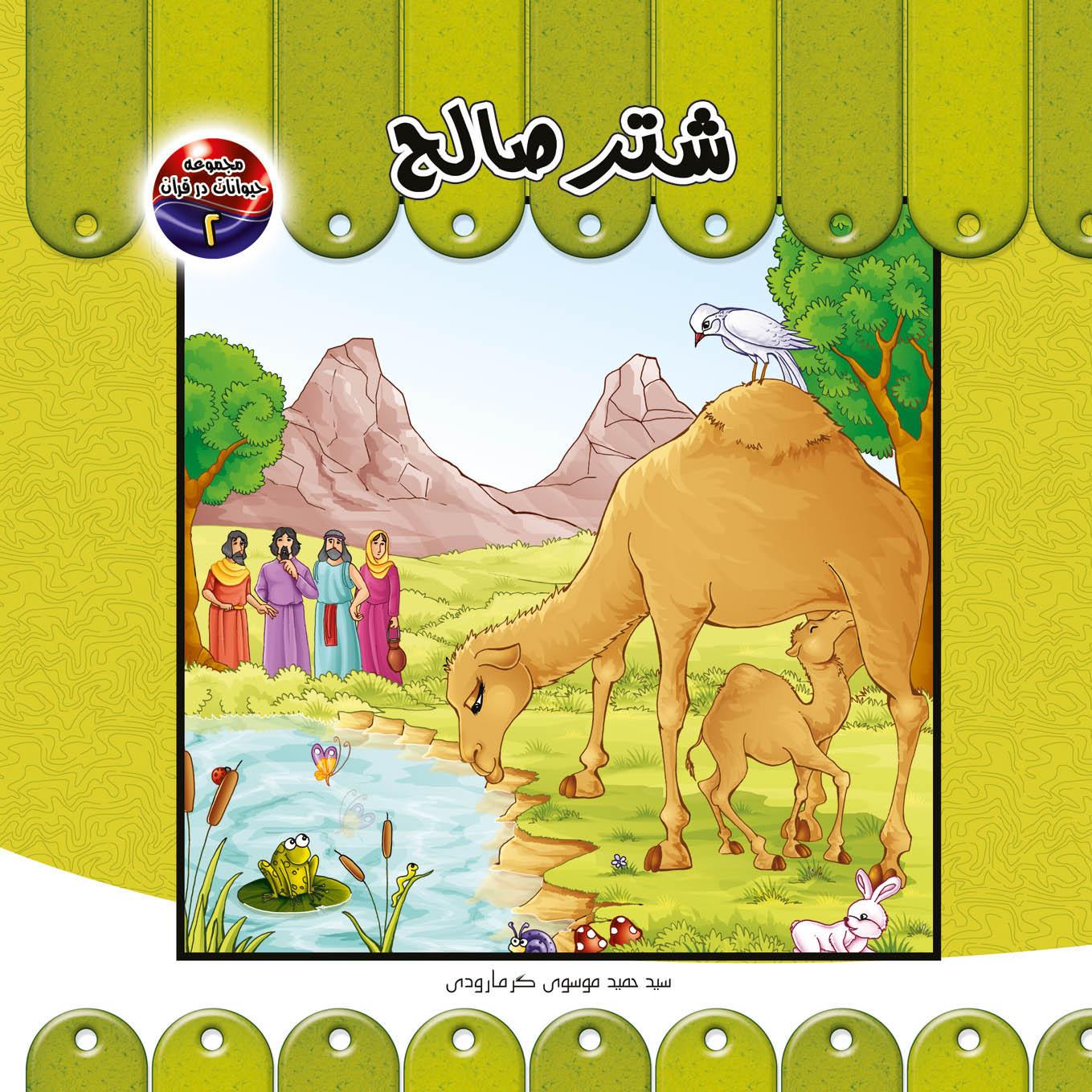 شتر صالح | شبکه دانی