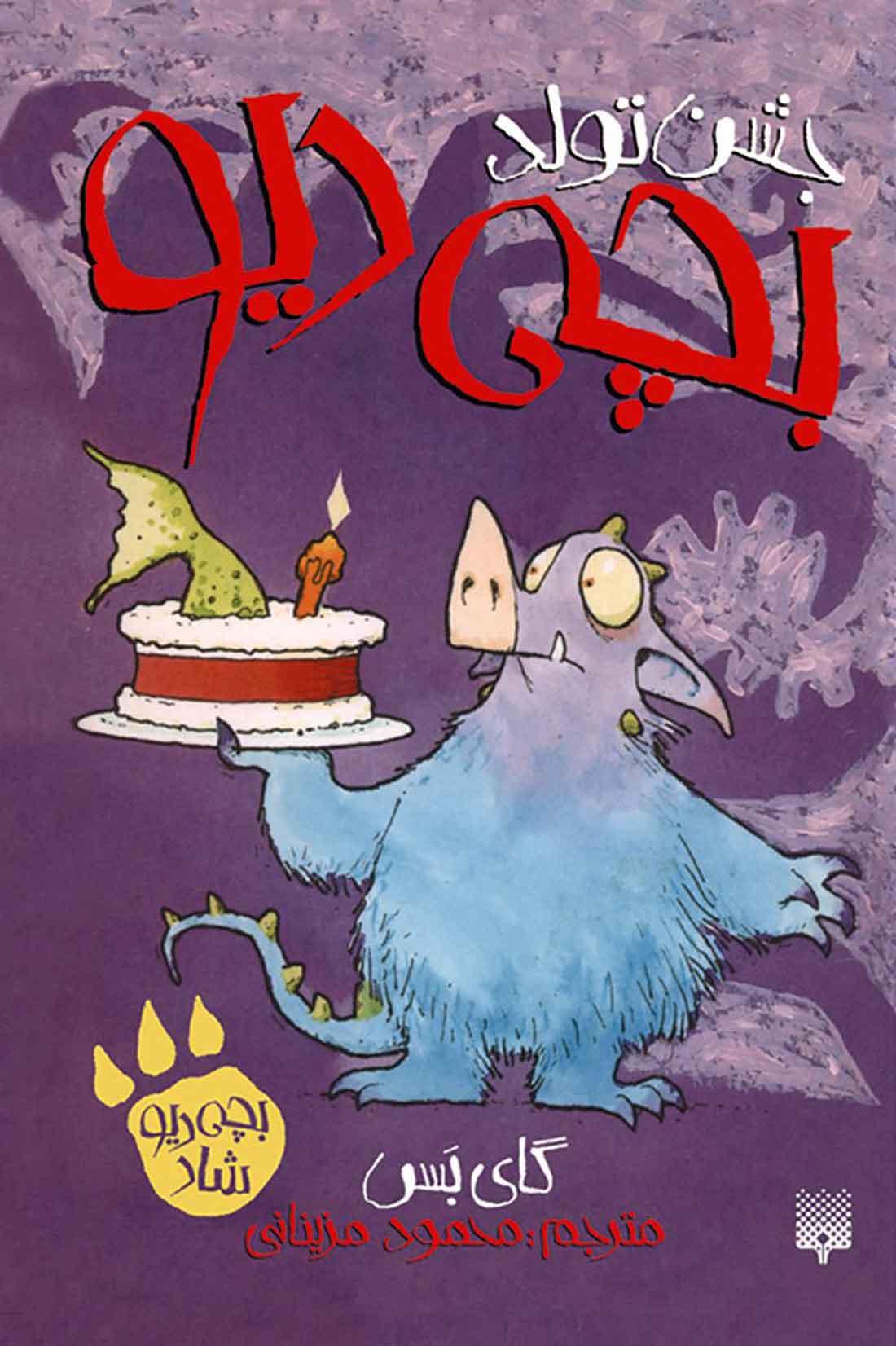 جشن تولد بچه دیو | شبکه دانی