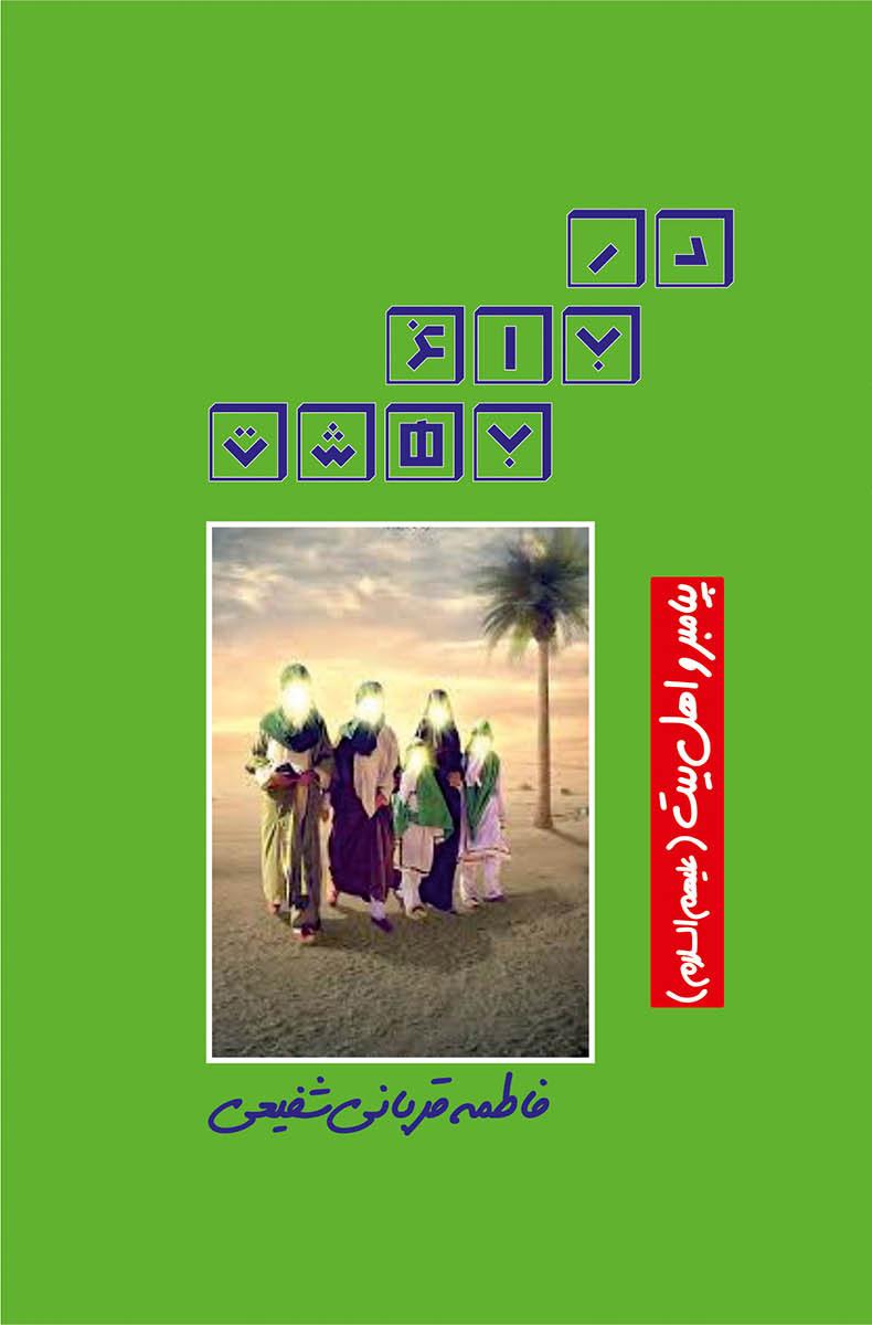 پیامبر و اهل بیت ( علیهم السلام ) | شبکه دانی